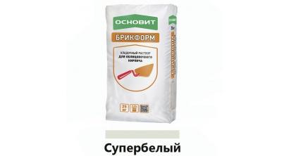 Цветной кладочный раствор ОСНОВИТ БРИКФОРМ МС11/1 супербелый 011, 25 кг, фото номер 1