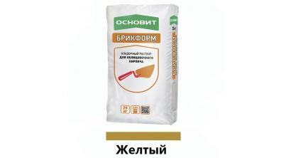 Цветной кладочный раствор ОСНОВИТ БРИКФОРМ МС11/1 желтый 070, 25 кг, фото номер 1
