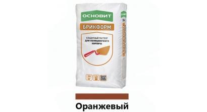 Цветной кладочный раствор ОСНОВИТ БРИКФОРМ МС11 оранжевый 046, 25 кг, фото номер 1