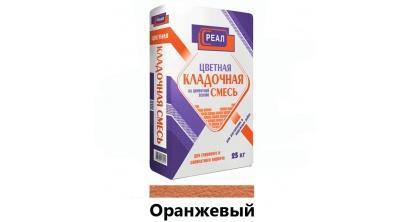 Цветной кладочный раствор РЕАЛ оранжевый, 25 кг, фото номер 1