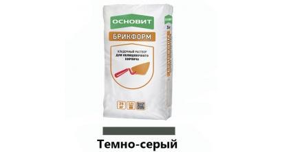 Цветной кладочный раствор ОСНОВИТ БРИКФОРМ МС11 темно-серый 022, 25 кг, фото номер 1