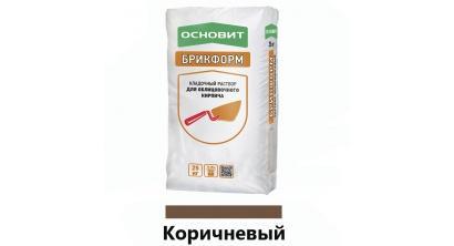 Цветной кладочный раствор ОСНОВИТ БРИКФОРМ МС11/1 коричневый 040, 25 кг, фото номер 1