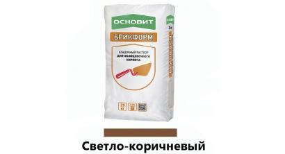 Цветной кладочный раствор ОСНОВИТ БРИКФОРМ МС11 светло-коричневый 041, 25 кг, фото номер 1