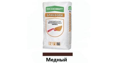 Цветной кладочный раствор ОСНОВИТ БРИКФОРМ МС11 медный 083, 25 кг, фото номер 1