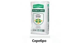 Затирка для швов ОСНОВИТ ПЛИТСЭЙВ XC6 Е 024 серебро, 20 кг фото