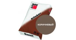 Цветной кладочный раствор Baumit Klinker коричневый, 25 кг фото