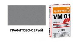 Цветной кладочный раствор quick-mix VM 01.D графитово-серый 30 кг фото