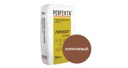 Цветной кладочный раствор Perfekta Линкер Оптима коричневый 50 кг фото