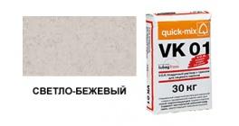 Цветной кладочный раствор quick-mix VK 01.В светло-бежевый 30 кг фото