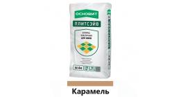 Затирка для швов ОСНОВИТ ПЛИТСЭЙВ XC6 Е 032 карамель, 20 кг фото