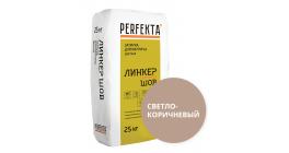 Цветная смесь для расшивки швов Perfekta Линкер Шов светло-коричневый, 25 кг фото