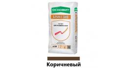 Цветной раствор для расшивки швов ОСНОВИТ БРИКСЭЙВ XC30 коричневый 040, 20 кг фото