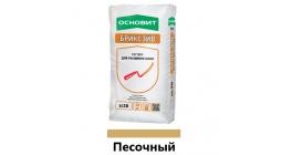 Цветной раствор для расшивки швов ОСНОВИТ БРИКСЭЙВ XC30 песочный 071, 20 кг фото