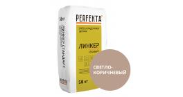Цветной кладочный раствор Perfekta Линкер Стандарт светло-коричневый 50 кг фото