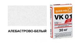 Цветной кладочный раствор quick-mix VK 01.А алебастрово-белый 30 кг фото