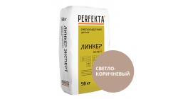 Цветной кладочный раствор Perfekta Линкер Эксперт светло-коричневый 50 кг фото