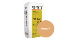 Цветная смесь для расшивки швов Perfekta Линкер Шов медный, 25 кг фото