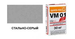 Цветной кладочный раствор quick-mix VM 01.T стально-серый 30 кг фото