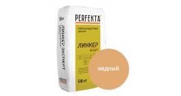 Цветной кладочный раствор Perfekta Линкер Эксперт медный 50 кг фото