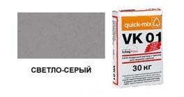 Цветной кладочный раствор quick-mix VK 01.C светло-серый 30 кг фото