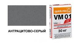 Цветной кладочный раствор quick-mix VM 01.E антрацитово-серый 30 кг фото
