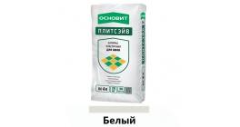 Затирка для швов ОСНОВИТ ПЛИТСЭЙВ XC6 Е 010 белый, 20 кг фото