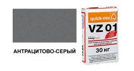 Цветной кладочный раствор quick-mix VZ 01.E антрацитово-серый 30 кг фото