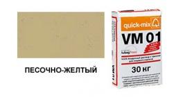 Цветной кладочный раствор quick-mix VM 01.I песочно-желтый 30 кг фото