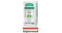 Затирка для швов ОСНОВИТ ПЛИТСЭЙВ XC6 Е 044 кирпичный, 20 кг фото