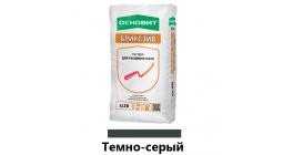Цветной раствор для расшивки швов ОСНОВИТ БРИКСЭЙВ XC30 темно-серый 022, 20 кг фото
