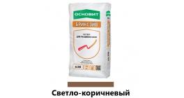 Цветной раствор для расшивки швов ОСНОВИТ БРИКСЭЙВ XC30 светло-коричневый 041, 20 кг фото