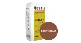 Цветной кладочный раствор Perfekta Линкер Стандарт коричневый 50 кг фото