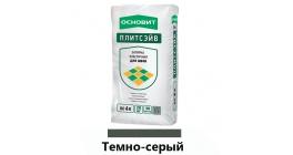 Затирка для швов ОСНОВИТ ПЛИТСЭЙВ XC6 Е 022 темно-серый, 20 кг фото
