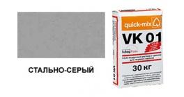 Цветной кладочный раствор quick-mix VK 01.Т стально-серый 30 кг фото