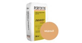 Цветной кладочный раствор Perfekta Линкер Стандарт медный 50 кг фото
