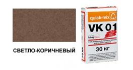 Цветной кладочный раствор quick-mix VK 01.Р светло-коричневый 30 кг фото