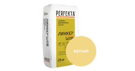 Цветная смесь для расшивки швов Perfekta Линкер Шов желтый, 25 кг фото