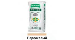 Затирка для швов ОСНОВИТ ПЛИТСЭЙВ XC6 Е 047 персиковый, 20 кг фото