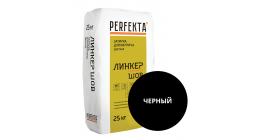 Цветная смесь для расшивки швов Perfekta Линкер Шов черный, 25 кг фото