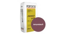 Цветная смесь для расшивки швов Perfekta Линкер Шов вишневый, 25 кг фото