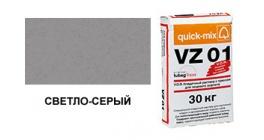Цветной кладочный раствор quick-mix VZ 01.С светло-серый 30 кг фото