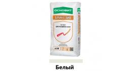 Цветной раствор для расшивки швов ОСНОВИТ БРИКСЭЙВ XC30 белый 010, 20 кг фото
