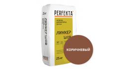 Цветная смесь для расшивки швов Perfekta Линкер Шов коричневый, 25 кг фото