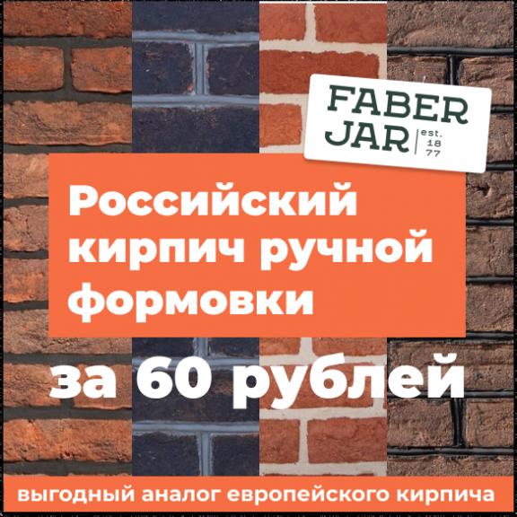 Кирпич ручной формовки Faber Jar