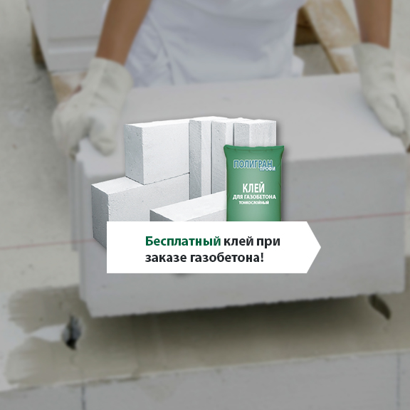 Мешок клея в подарок за покупку каждого м3 газобетона