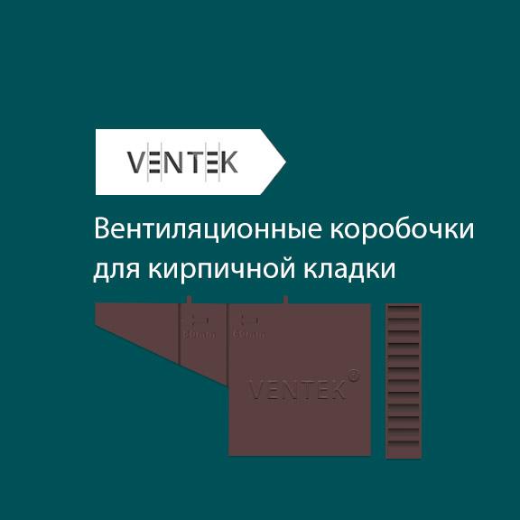 Вентиляционные коробочки VENTEK