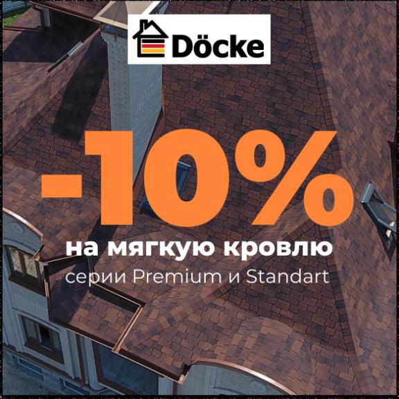 акция на мягкую кровлю Docke серии Premium и Standart