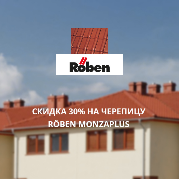 Скидка 30% на Roben!