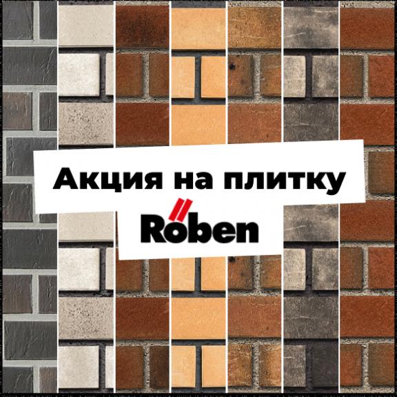 Скидка 20% наклинкерную плитку Roben!