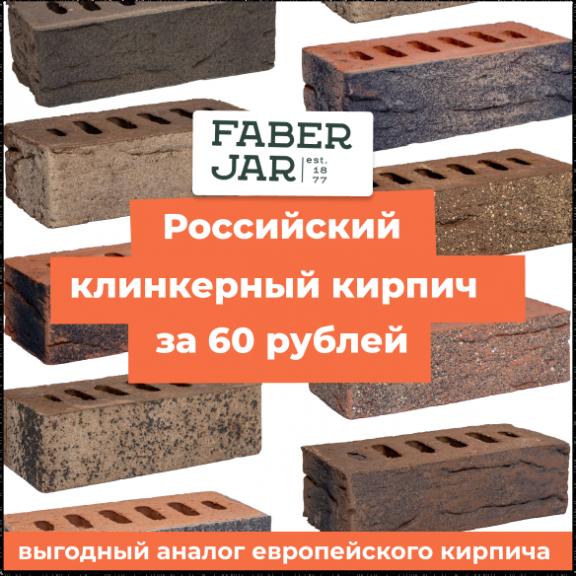 Клинкерный кирпич Faber Jar